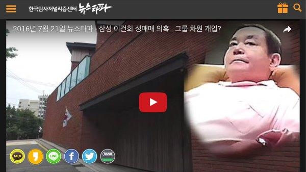삼성 이건희 회장의 성매매 의혹 동영상