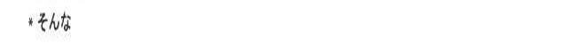 오늘의 일본어 회화 단어 15일차. 인연 그런 그림 그리다 004