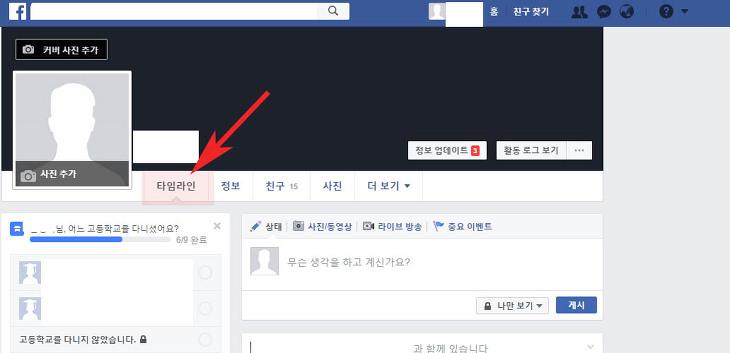 페이스북 타임라인 숨기기 비공개 보이게 하는 방법