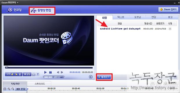 다음 팟인코더 자막, 텍스트 동영상 편집하는 방법