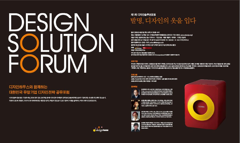 제1회 '디자인솔루션포럼' 광고
