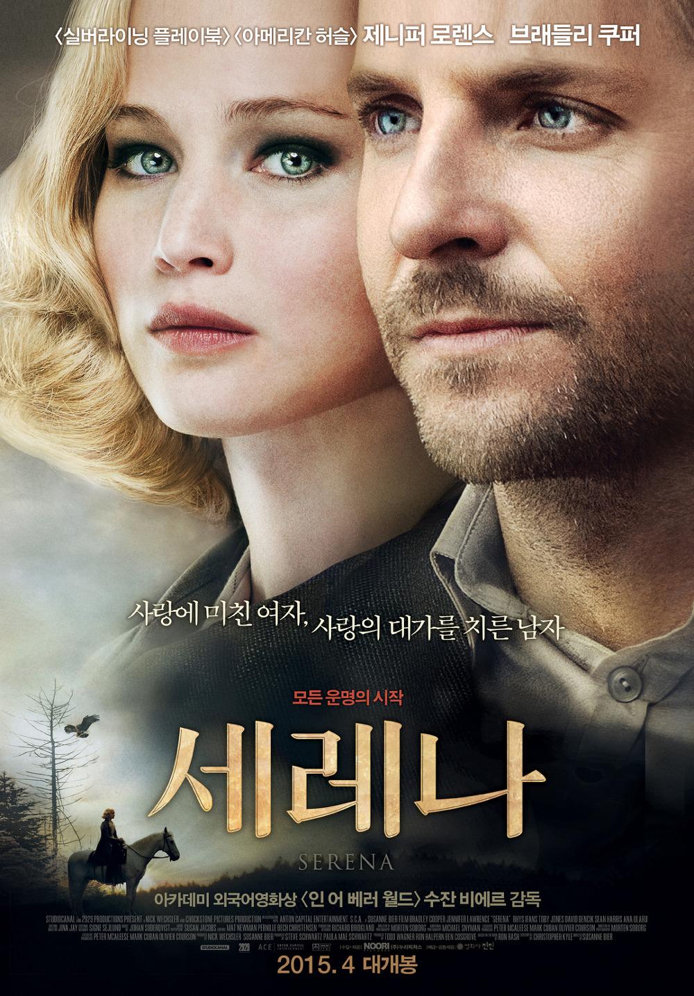 영화 세레나 포스터