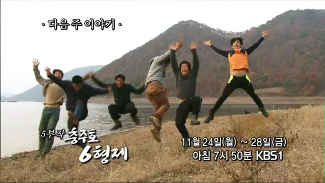 KBS 인간극장 충주호 6형제