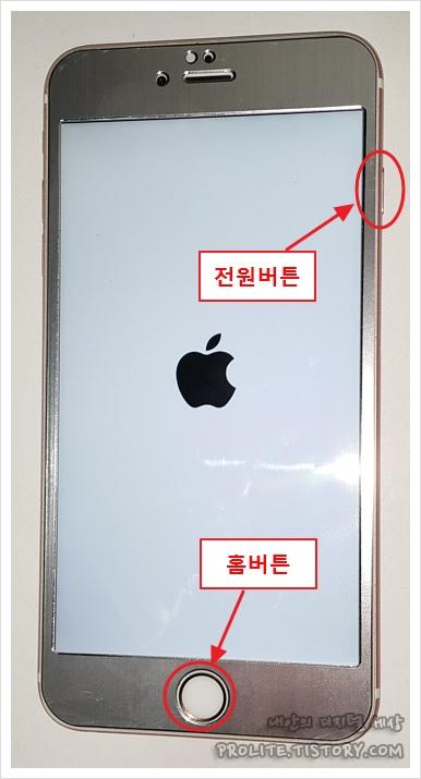 아이폰 iOS 먹통 강제 재부팅