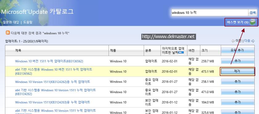 윈도우 업데이트 파일