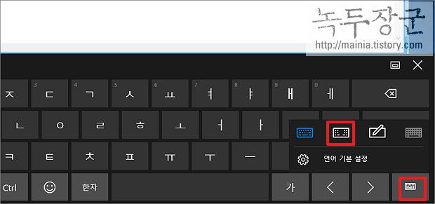 윈도우10 화상 키보드, 가상 키보드 사용하는 방법
