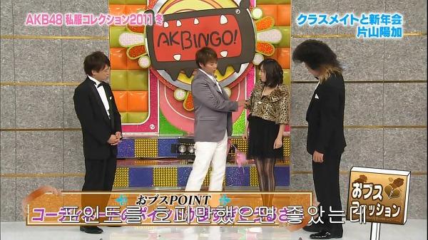 AKBINGO 111228 카타야마 하루카
