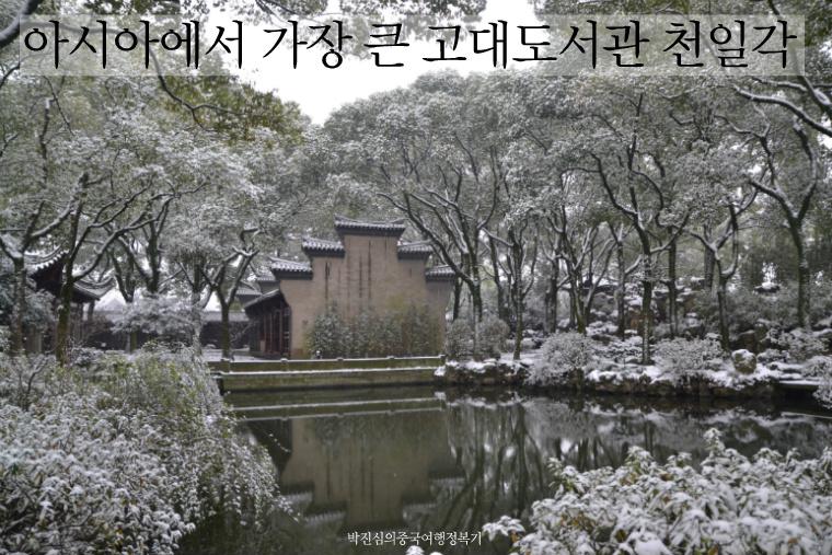 아시아에서 가장 큰 고대도서관 천일각 (절강성 3-2호)