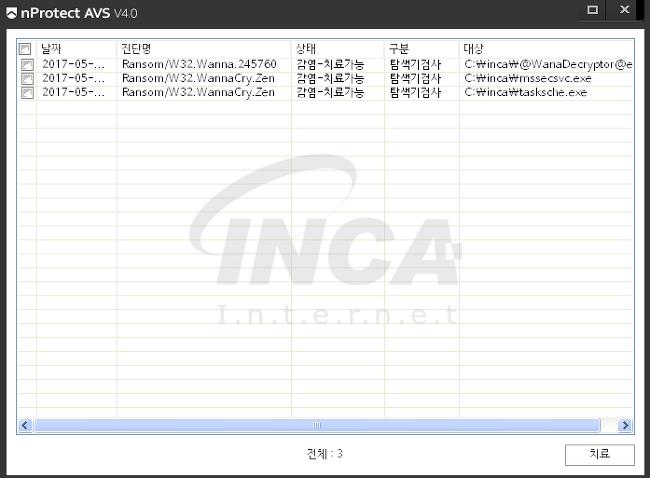 [그림 13] nProtect Anti-Virus/Spyware V4.0 진단 및 치료 화면
