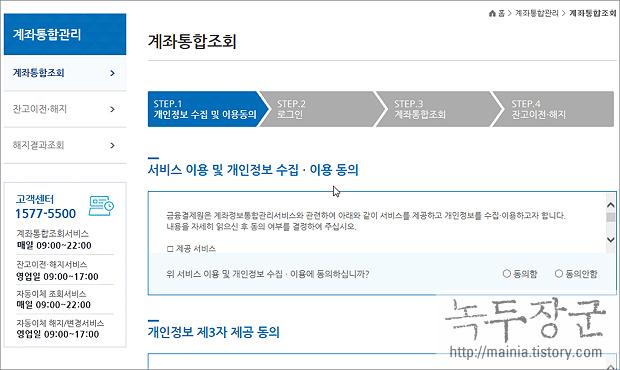 은행 휴면계좌 조회와 계좌정보통합관리서비스를 이용해서 계좌 통합하는 방법