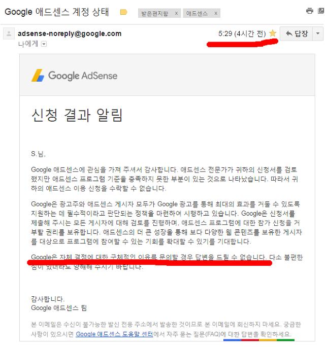 구글 애드센스 신청 결과 알림