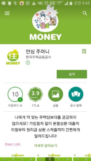 한국주택금융공사 안심주머니앱 다운로드