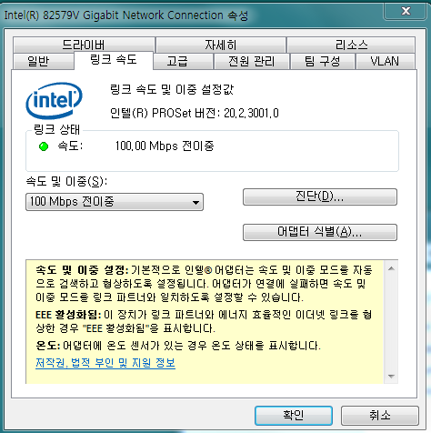 Intel R I210 Gigabit Network Connection Driver Download