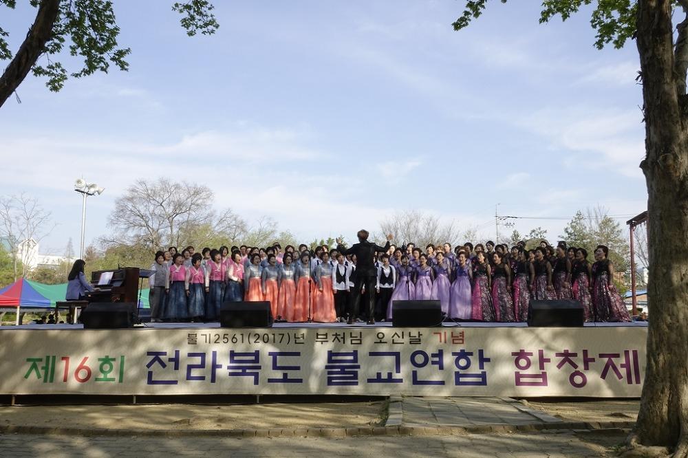 전북 불교합창제