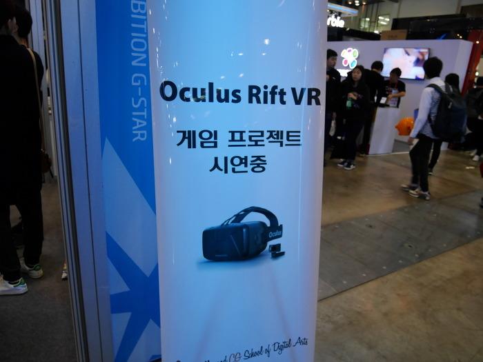 G-STAR 2016 오큘러스 리프트 VR