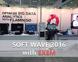 엑셈 속의 엑셈| 9월은 만남의 달, Soft Wave 2016 현장입니다.