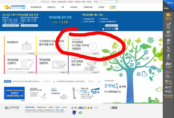 한국장학재단, 국가장학금 선발결과
