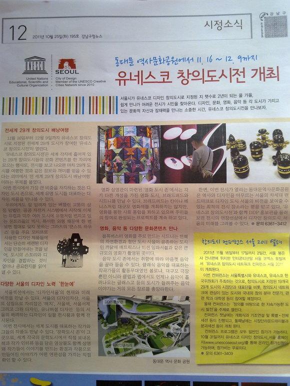 유네스코 창의도시전 -강남구청뉴스 신문에서 찍은 사진