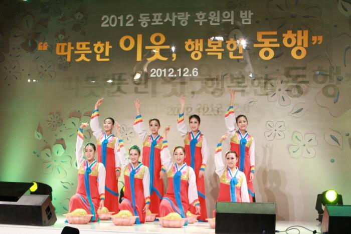 2012 동포사랑 후원의 밤 공연