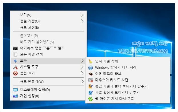 마우스 오른쪽 버튼 기능 추가 편집 Easy Context menu