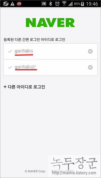 스마트폰 네이버 블로그 앱 여러 로그인 아이디 등록해서 사용하는 방법