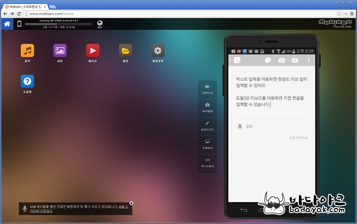 스마트폰 원격 제어 어플 모비즌