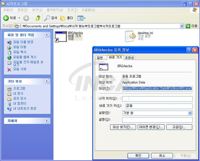 [그림 4] 자동 실행 링크 파일 생성 (Sage2.0 버전과 동일)