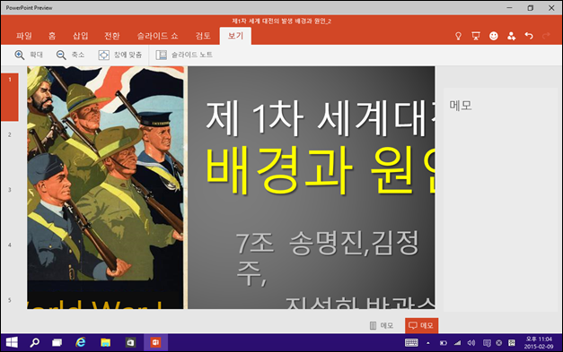 PowerPoint_Preview_Win10_9926_Miix2_176