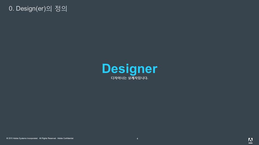 Designer 디자이너는 설계자입니다.