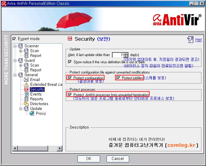 안티비르 (AntiVir) 일반 보안