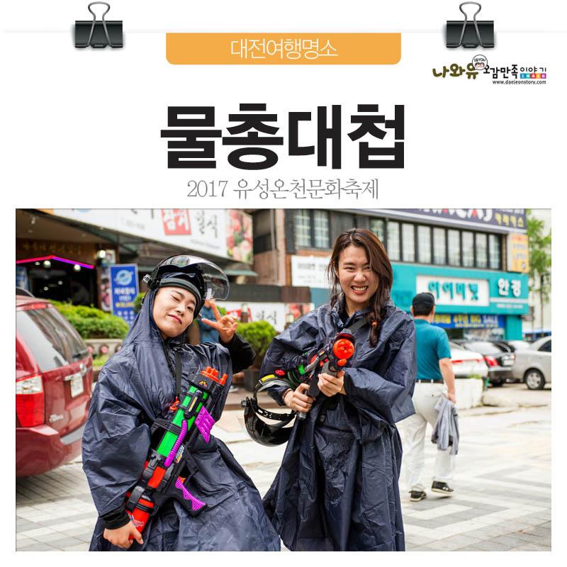 2017 유성온천문화축제 유쾌 상쾌 물총대첩