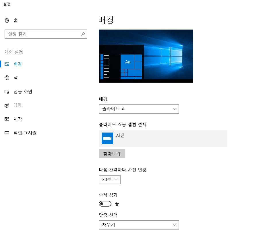 윈도우10 배경화면 슬라이드 자동 변경하기