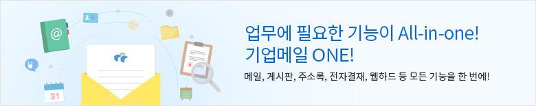 기업메일ONE 서비스 소개