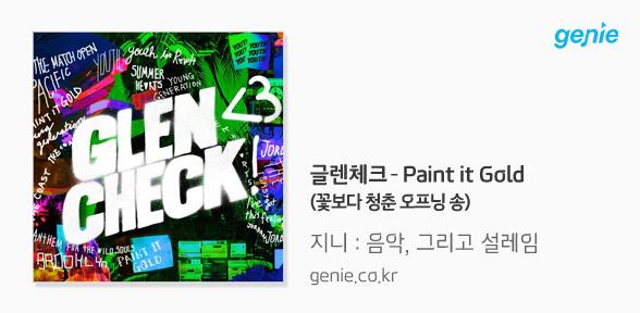 글렌체크 - Paint it Gold (꽃보다 청춘)