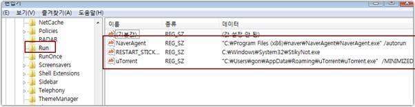윈도우7(Windows7) 한글 입력기(ctfmon.exe) 사라지며 한영전환이 안될 때