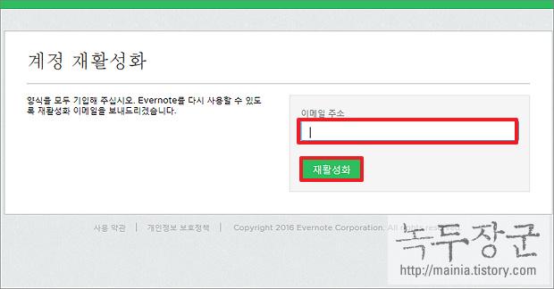 에버노트 Evernote 탈퇴 혹은 계정 비활성화 하는 방법