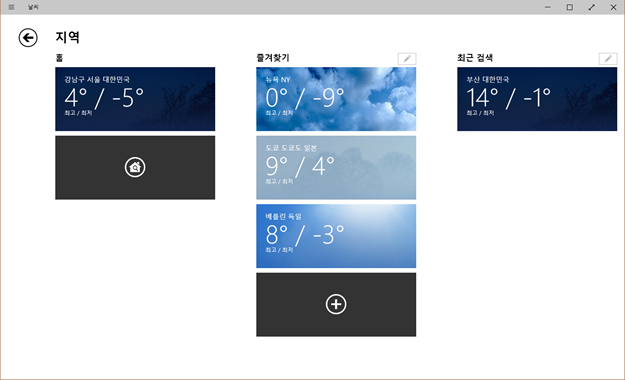 weather_9926_win10_023