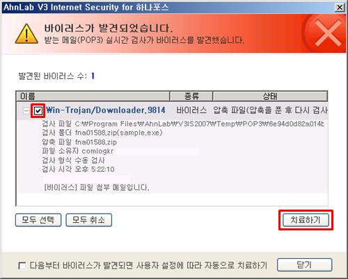V3 플레티넘 메일보안 실시간 바이러스 메일 발견