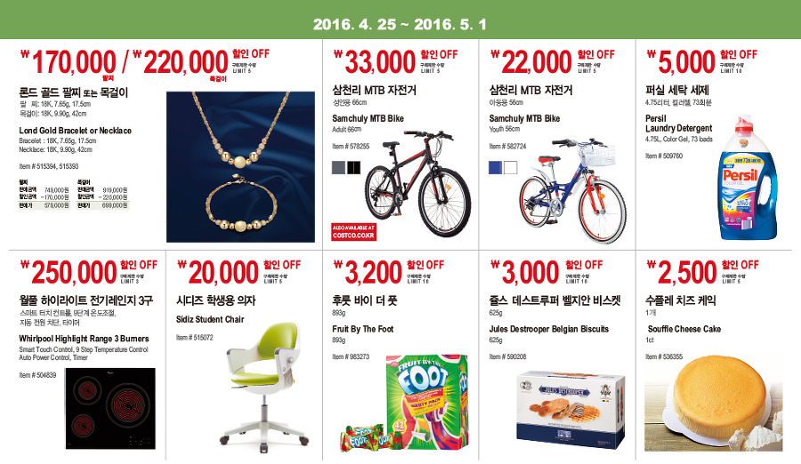 코스트코 4월 할인 행사 상품 및 휴무일 총정리
