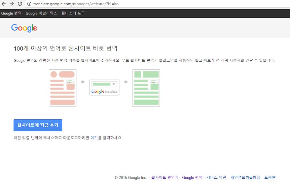 [무료 웹사이트 번역기] 웹사이트/블로그에 구글 번역기 추가하는 방법