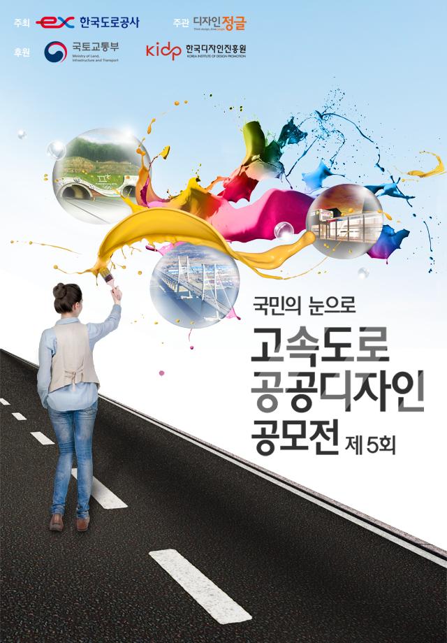 도로공사, 제5회 고속도로 공공디자인 공모전 개최
