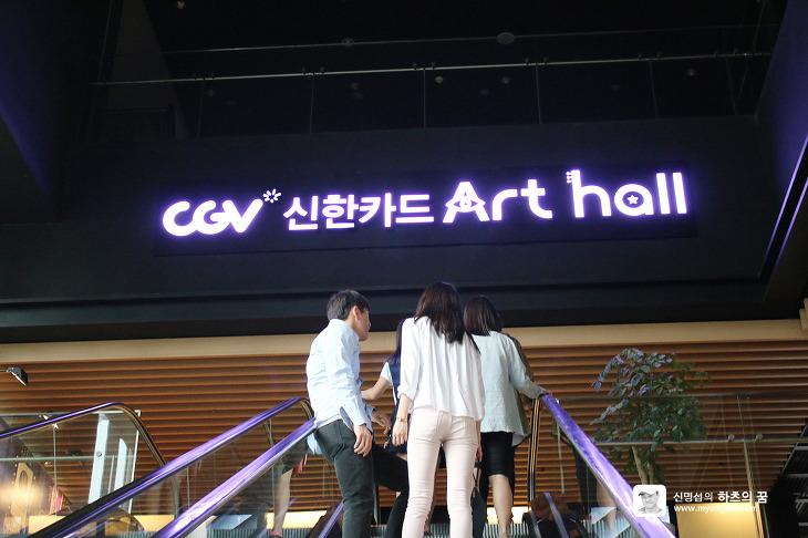 연극 라이어, CGV 신한카드 아트홀