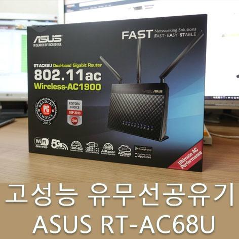 고성능 유무선 공유기 ASUS RT-AC68U