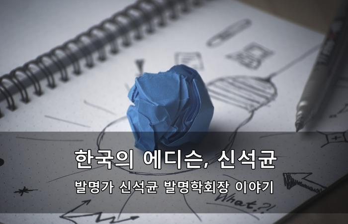 신석균 - 한국의 에디슨이라는 발명가 신석균 발명학회장