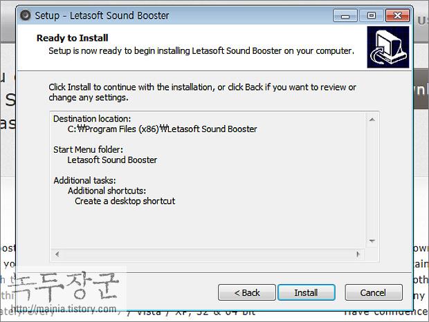컴퓨터 소리를 증폭하는 유틸리티 Sound Booster 사용법