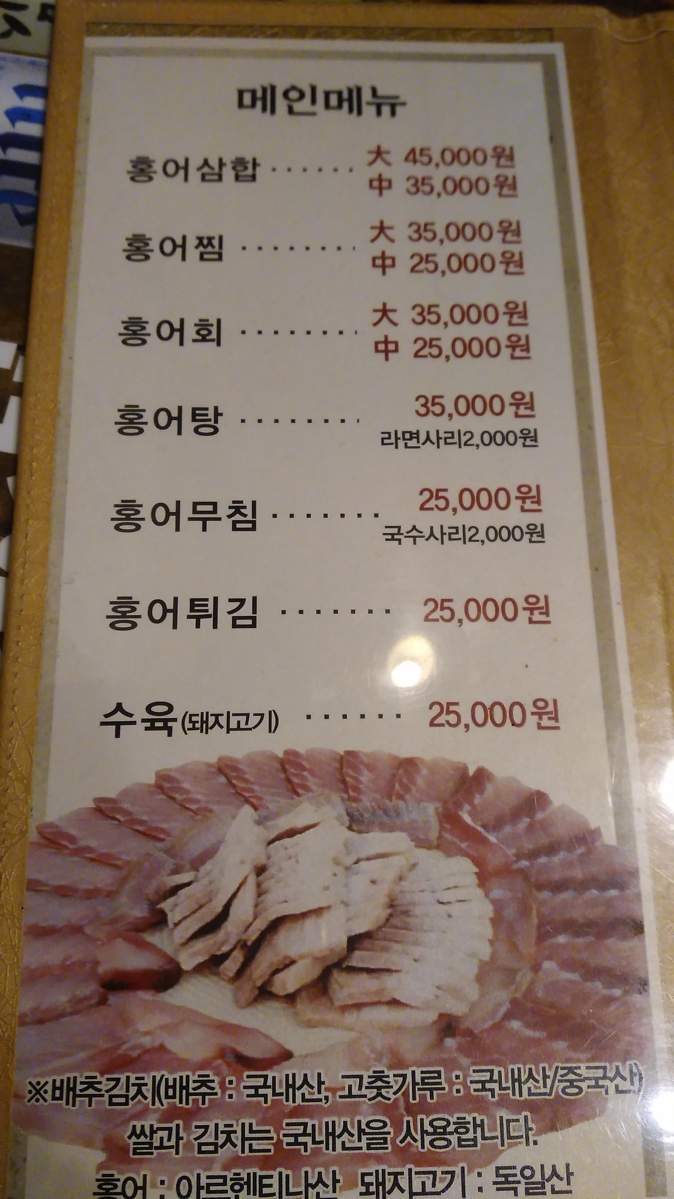 신안 홍어 메뉴판