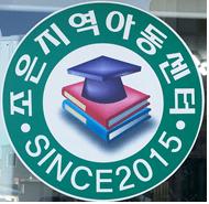 조은지역아동센터_logo