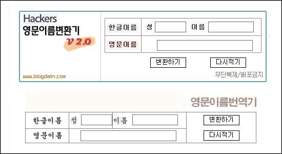 한글 이름 영문변환_07