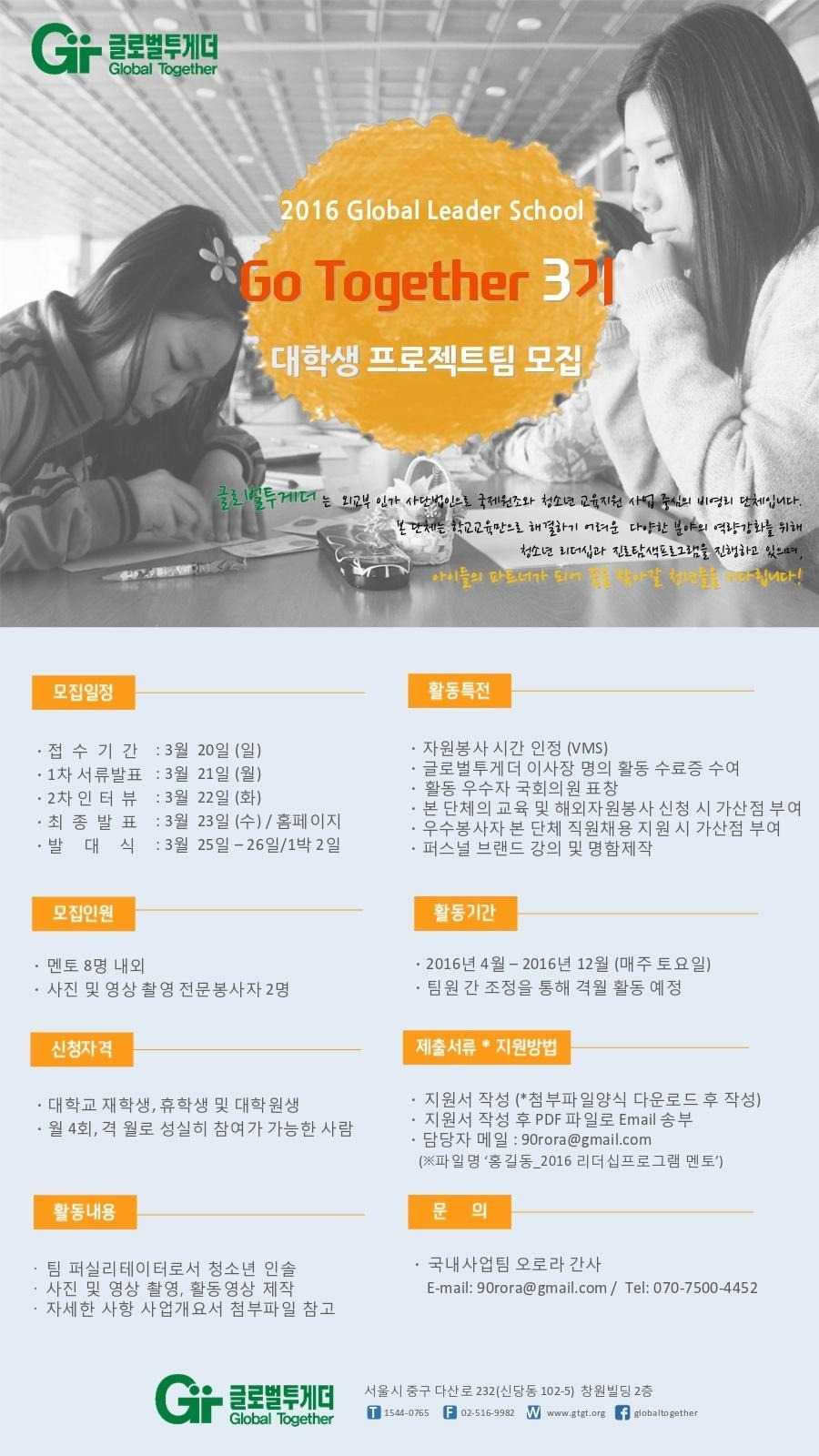 [NGO글로벌투게더] 2016 Global Leader School 대학생프로젝트팀 3기 모집