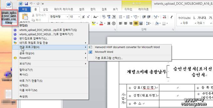 윈도우8.1 한글을 word변환